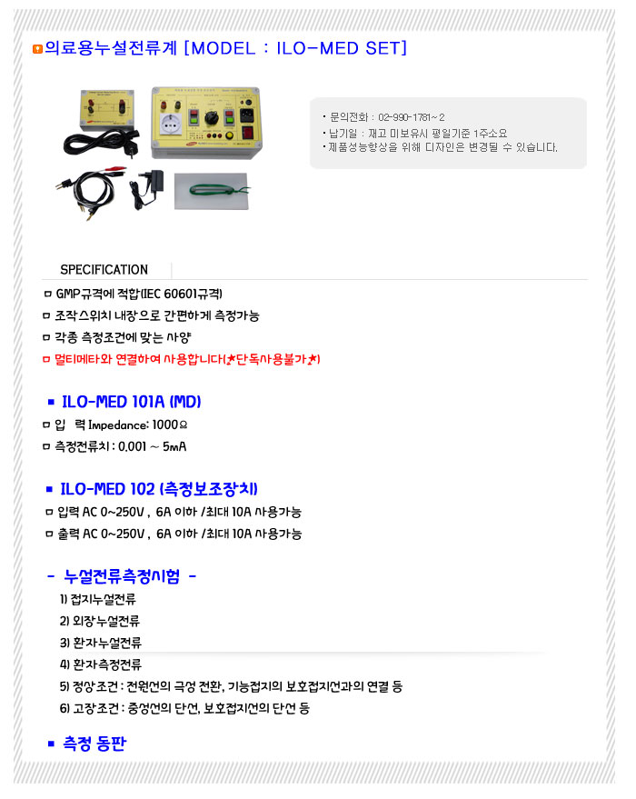 ILO-MED-SET-제품사양-원본.jpg