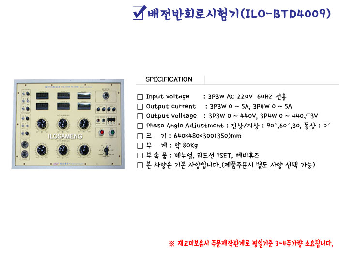 ILO-BTD4009-제품사양.jpg