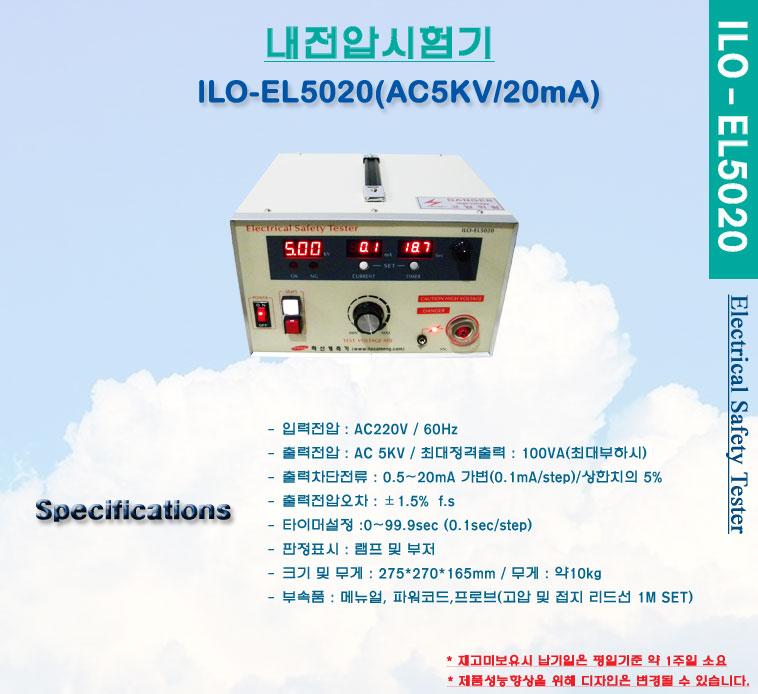 ILO-EL5020-스펙.jpg
