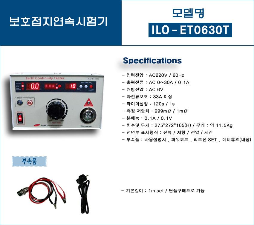 ET0630T-제품사양.jpg