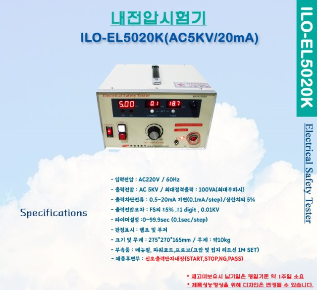 ILO-EL5020K-제품사양.jpg