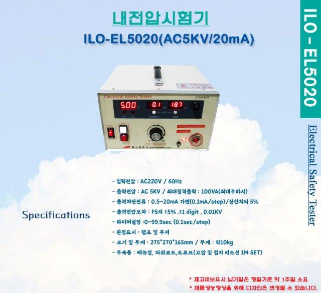ILO-EL5020-제품사양.jpg